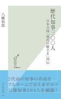 歴代知事三〇〇人~日本全国「現代の殿さま」列伝~