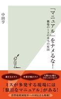 『「マニュアル」をナメるな!~職場のミスの本当の原因~』の電子書籍