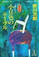 小豆色のテーブル~杉原爽香 二十四歳の春~