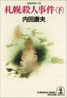 札幌殺人事件(下)