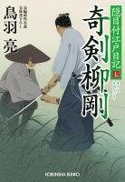 奇剣 柳剛(りゅうごう) 隠目付江戸日記(七)