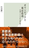 オリンピックと東京改造~交通インフラから読み解く~