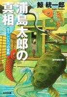 浦島太郎の真相~恐ろしい八つの昔話~