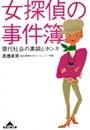 女探偵の事件簿~現代社会の素顔とホンネ~