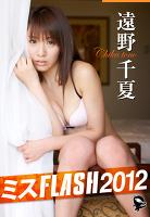ミスFLASH2012 遠野千夏