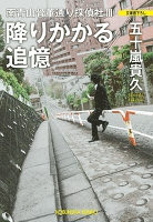 降りかかる追憶~南青山骨董通り探偵社III~