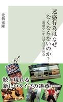 迷惑行為はなぜなくならないのか?~「迷惑学」から見た日本社会~