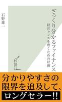 『ざっくり分かるファイナンス~経営センスを磨くための財務~』の電子書籍