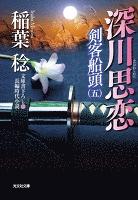 深川思恋~剣客船頭(五)~