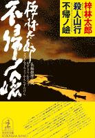 殺人山行 不帰ノ嶮(かえらずのけん)