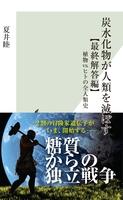 『炭水化物が人類を滅ぼす【最終解答編】~植物vs.ヒトの全人類史~』の電子書籍