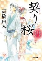 契り桜~風太郎江戸事件帖~