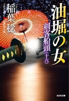 油堀の女~剣客船頭(十六)~