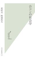 合コンの社会学