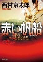 赤い帆船(クルーザー)