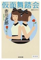 仮面舞踏会~新装版~