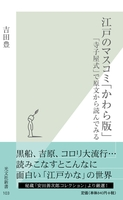 江戸のマスコミ「かわら版」~「寺子屋式」で原文から読んでみる~