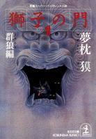 獅子の門1 群狼編