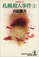 札幌殺人事件(上)