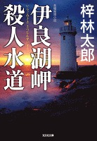 伊良湖(いらご)岬殺人水道
