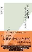 『失礼な敬語~誤用例から学ぶ、正しい使い方~』の電子書籍