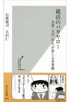 就活のバカヤロー~企業・大学・学生が演じる茶番劇~