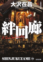 絆回廊 新宿鮫10~新装版~