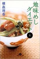 地味めしダイエット(2)