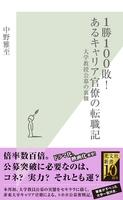 1勝100敗! あるキャリア官僚の転職記~大学教授公募の裏側~