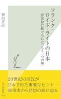 フランク・ロイド・ライトの日本~浮世絵に魅せられた「もう一つの顔」~