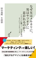 『なぜ女はメルカリに、男はヤフオクに惹かれるのか?~アマゾンに勝つ! 日本企業のすごいマーケティング~』の電子書籍