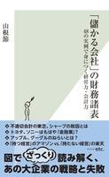 「儲かる会社」の財務諸表~48の実例で身につく経営力・会計力~