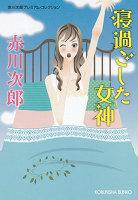 寝過ごした女神~赤川次郎プレミアム・コレクション~