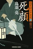 死顔 隠目付江戸日記(五)