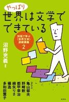 やっぱり世界は文学でできている~対話で学ぶ〈世界文学〉連続講義2~