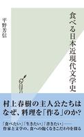 食べる日本近現代文学史