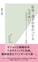 監督・選手が変わってもなぜ強い?~北海道日本ハムファイターズのチーム戦略~