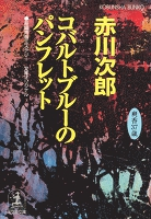 コバルトブルーのパンフレット~杉原爽香 三十七歳の夏~