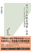 『ギャンブル依存国家・日本~パチンコからはじまる精神疾患~』の電子書籍
