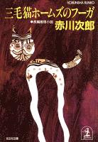 三毛猫ホームズのフーガ