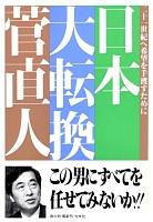 日本 大転換~二十一世紀へ希望を手渡すために~