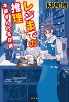 【期間限定特別価格】レジまでの推理~本屋さんの名探偵~
