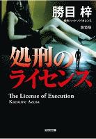 処刑のライセンス