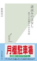 訓読みのはなし~漢字文化圏の中の日本語~