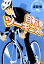 自転車ツーキニスト