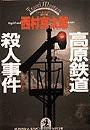 高原鉄道(ハイランド・トレイン)殺人事件