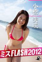 ミスFLASH2012 小松美咲