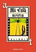 黒い白鳥~鬼貫警部事件簿/鮎川哲也コレクション~