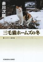 三毛猫ホームズの冬