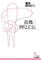 故郷/阿Q正伝